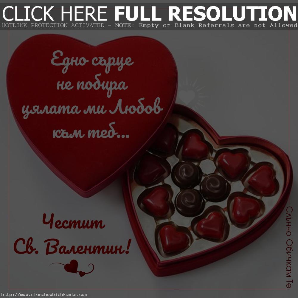 Честит Свети Валентин, обичам те! Едно сърце не побира цялата ми любов към теб. - Шоколадови бонбони за Свети Валентин, картички за 14 февруари Свети Валентин празника на влюбените