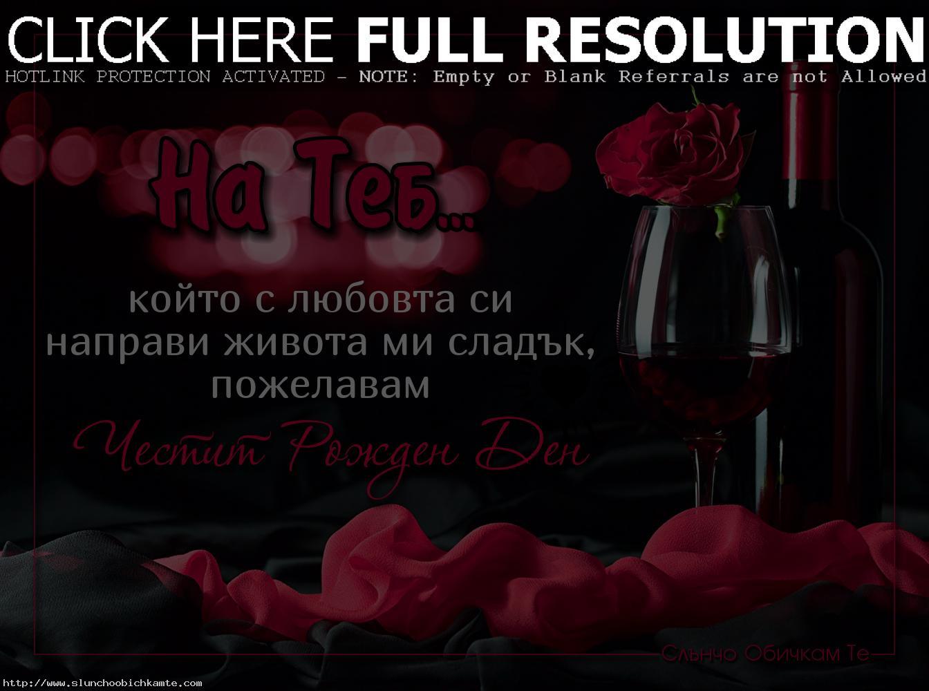 Честит рожден ден обич моя! На теб който с любовта си направи живота ми сладък, пожелавам Честит рожден ден! - Честит рожден ден обичам те! - картички за рожден ден на любим човек, вино и рози за рожден ден