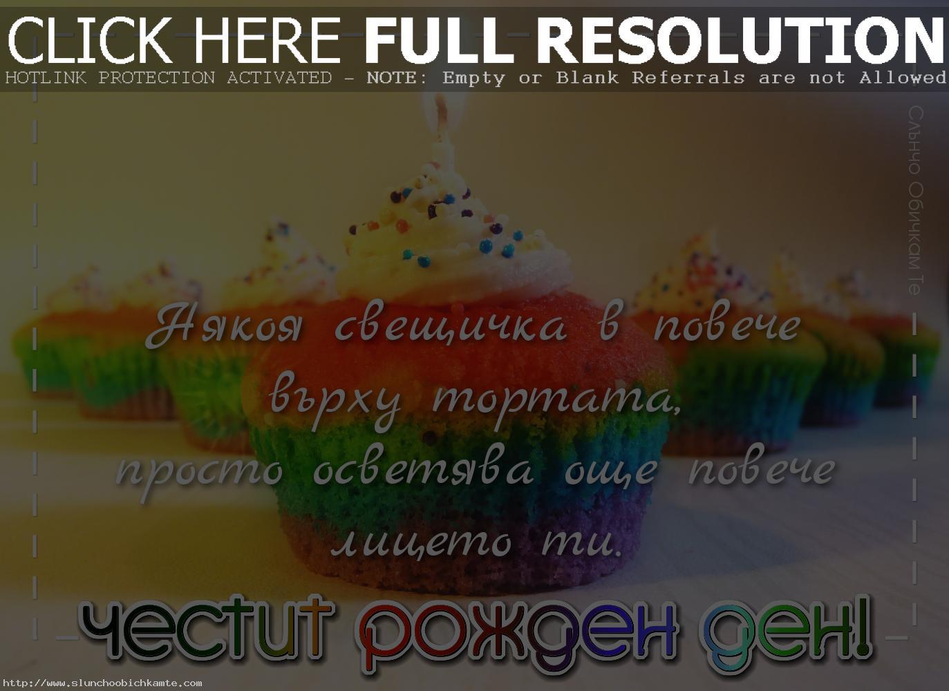 Честит рожден ден, приятелко - Някоя свещичка в повече върху тортата, пожелания за рожден ден за приятел, картички за рожден ден