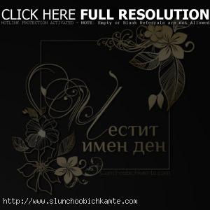 Честит имен ден - Картички за имен ден. Честито на всички именици! - Имен ден Ивайло, имен ден Тихомир, имен ден Таня, Григор, Живко, Иван, Иванка, Йоана