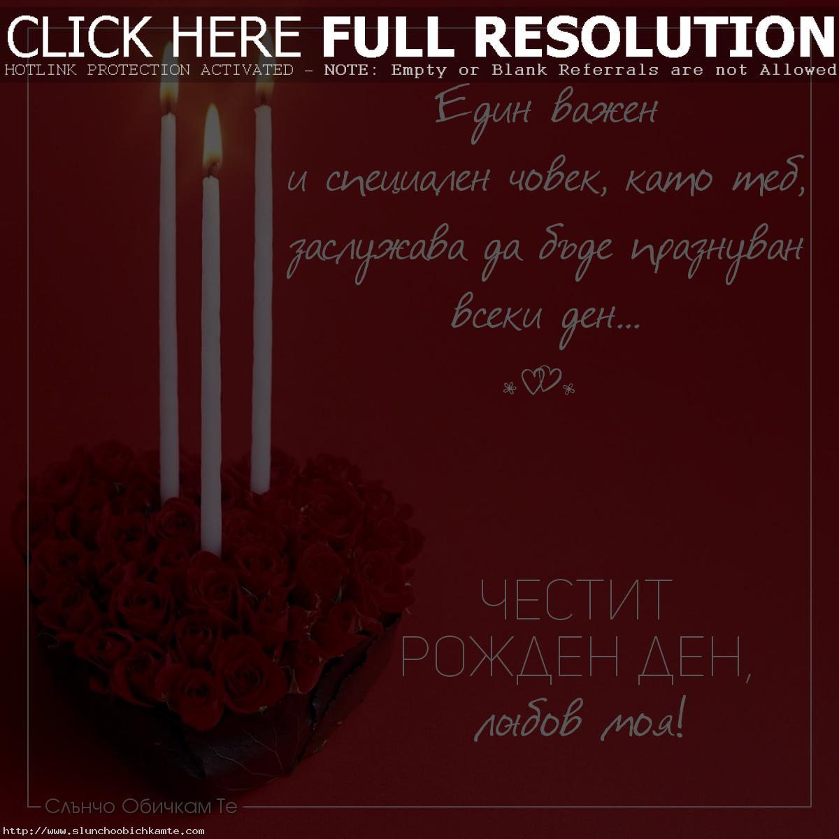 Честит рожден ден любов моя! - Един важен и специален човек като теб, заслужава да бъде празнуван всеки ден - Картички за рожден ден на любим човек, влюбени
