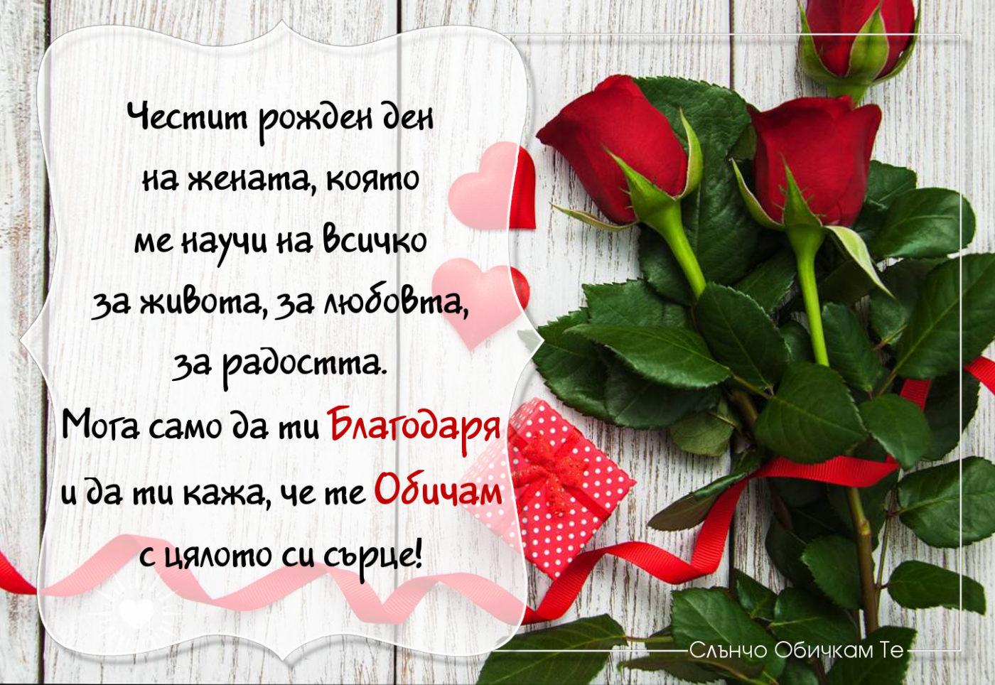 Честит рожден ден на моята майка, обичам те мамо! - Картички за рожден ден, пожелания за рожден ден, мисли за рожден ден на майката