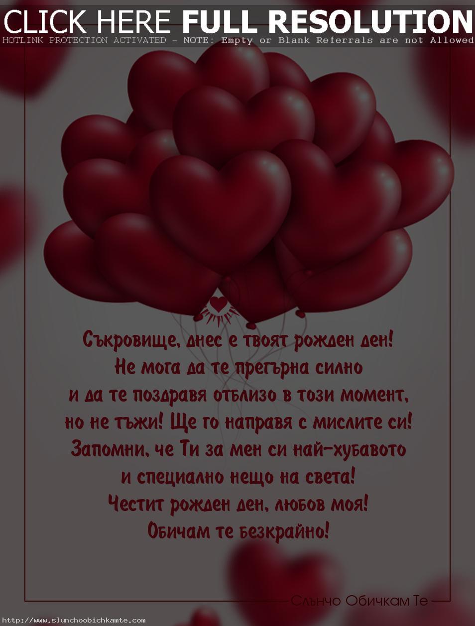 Честит рожден ден съкровище, обичам те! - Съкровище, днес е твоят рожден ден! Не мога да те прегърна силно и да те поздравя отблизо в този момент, но не тъжи! Ще го направя с мислите си. - Рожден ден, любов от разстояние, липсваш ми