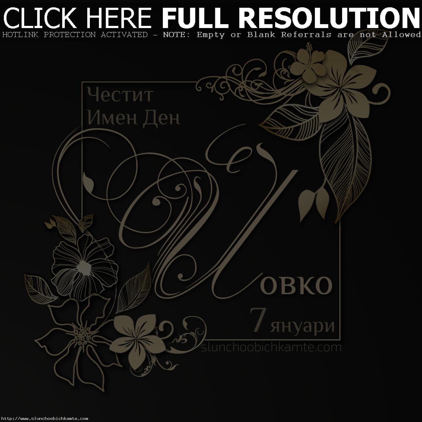 Честит имен ден Йовко - 7 януари - Ивановден, Свети Йоан Кръстител - Картички за Имен ден. Пожелай честит имен ден с оригинална картичка