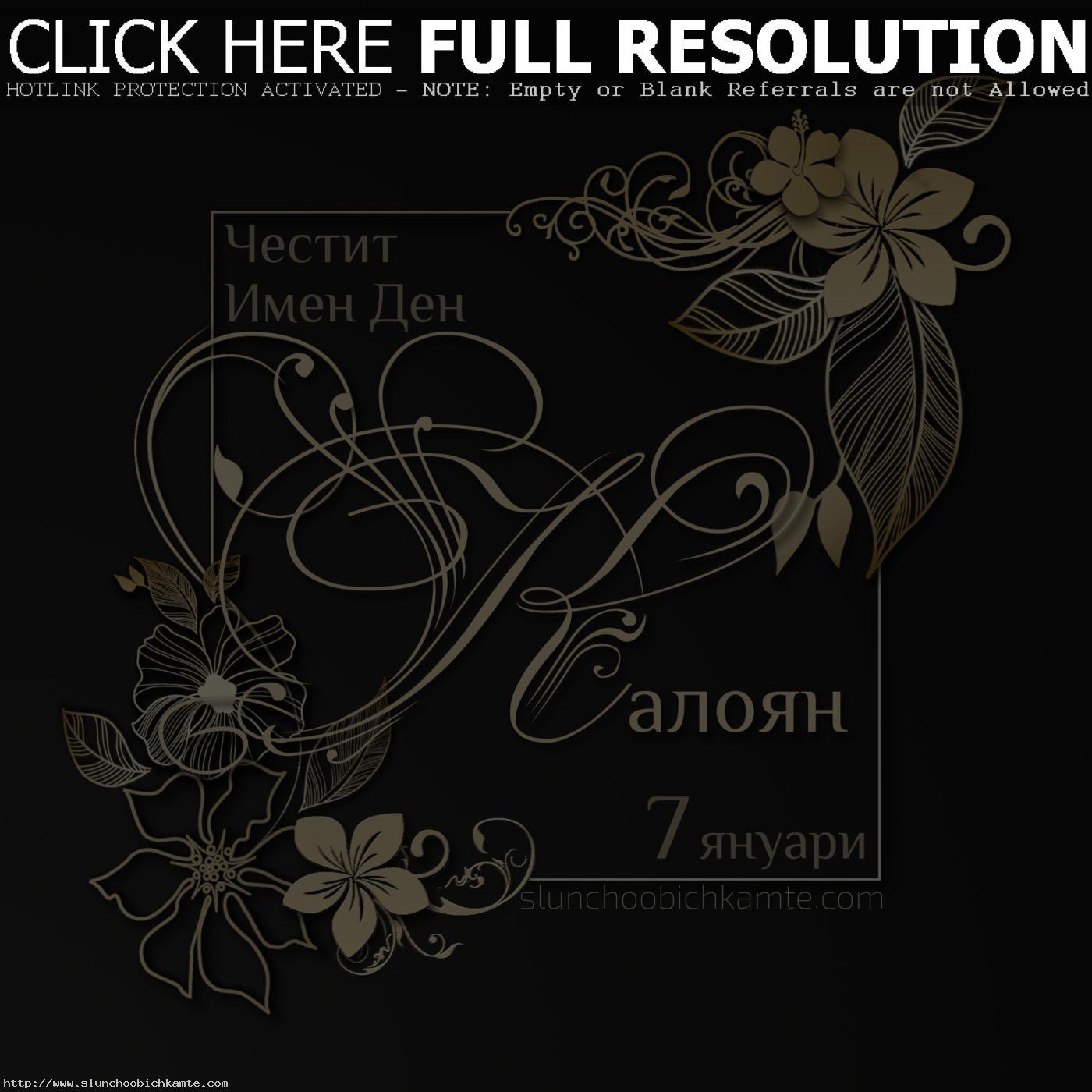 Честит имен ден Калоян - 7 януари - Ивановден, Свети Йоан Кръстител - Картички за Имен ден. Пожелай честит имен ден с оригинална картичка