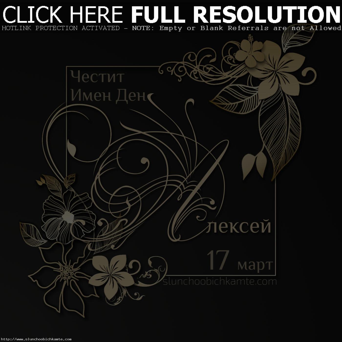 Честит имен ден Алексей - 17 март - Преп. Алексий, човек Божий- Картички за Имен ден. Пожелай честит имен ден с оригинална картичка