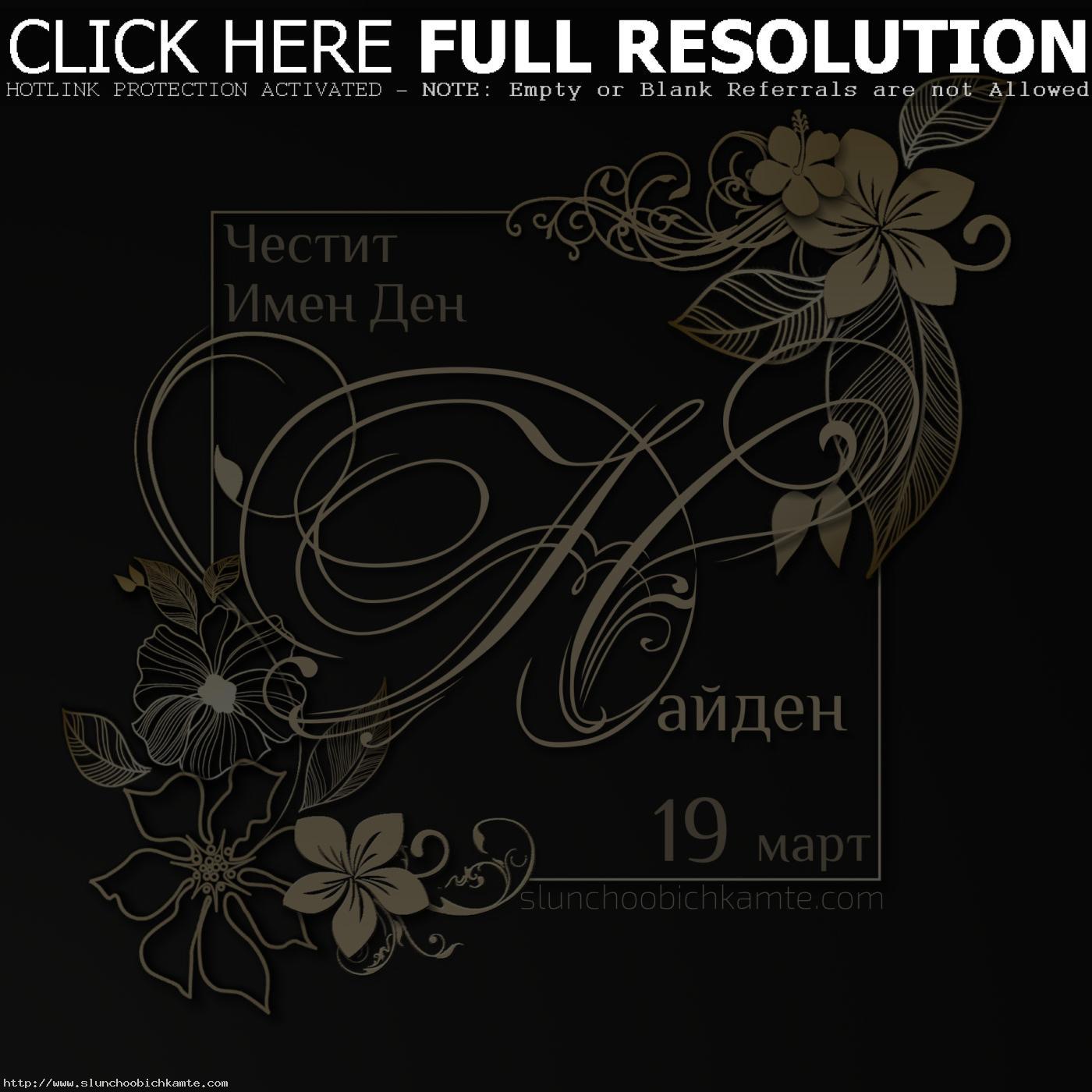 Честит имен ден Найден - 19 март - Св. Мчци Хрисант и Дария (Злат. литургия) - Картички за Имен ден. Пожелай честит имен ден с оригинална картичка