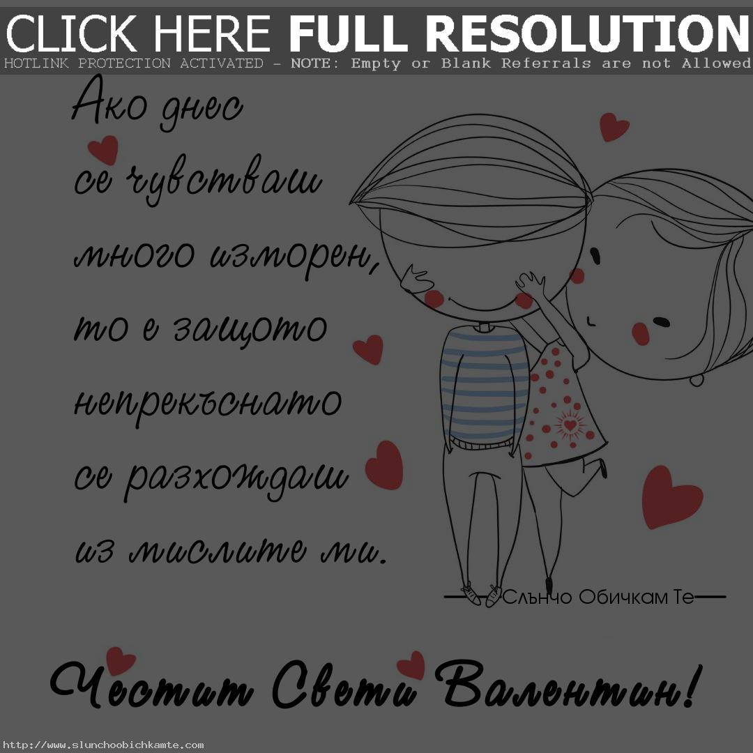 Честит Свети Валентин, Картички за Свети Валентин, 14 февруари, празник на влюбените, най-хубавите оригинални картички за любим човек, любов от разстояние