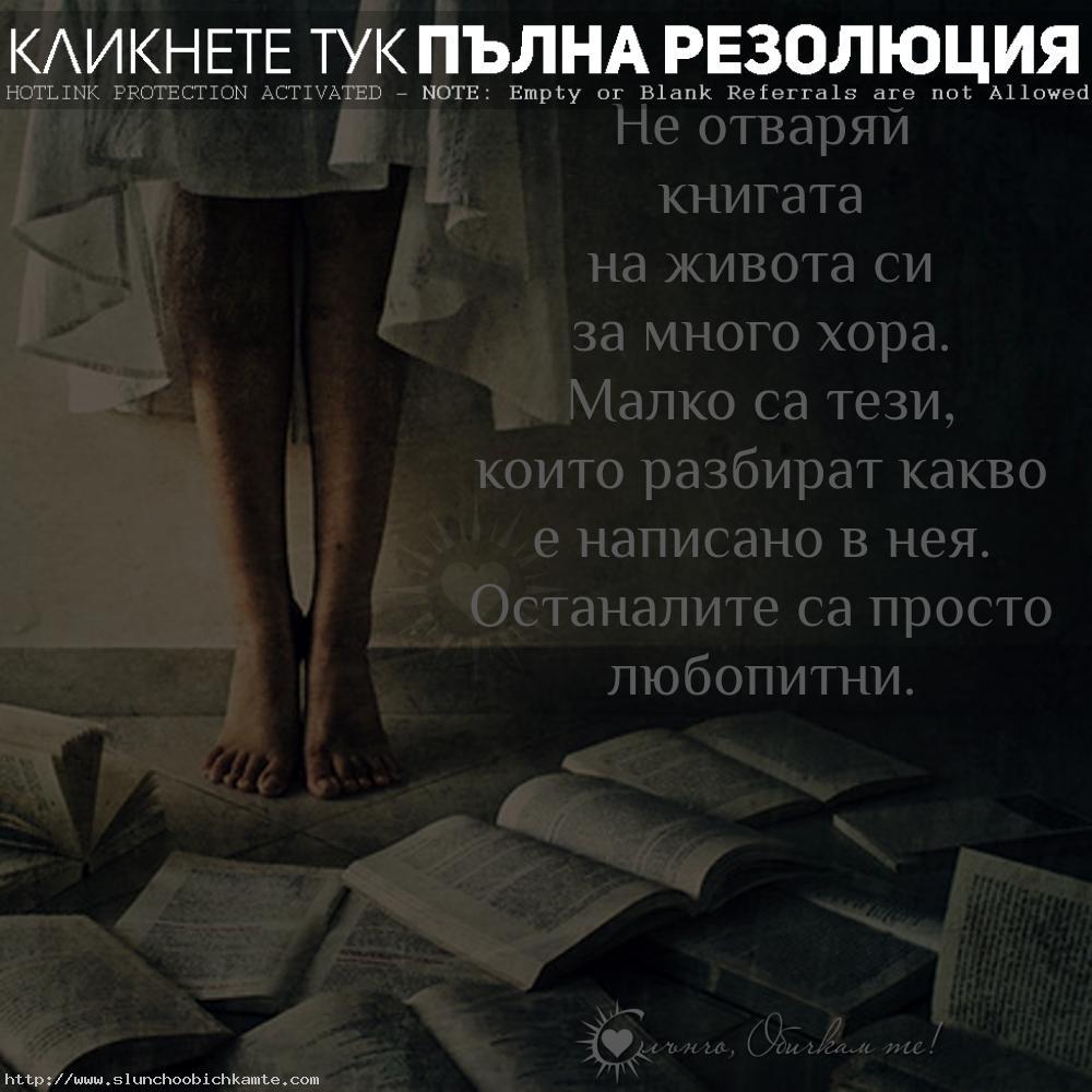Не отваряй книгата на живота си за много хора. Малко са тези, които разбират какво е написано в нея. Останалите са просто любопитни. - Мъдри мисли, мъдри статуси, статуси за живота, цитати за живота