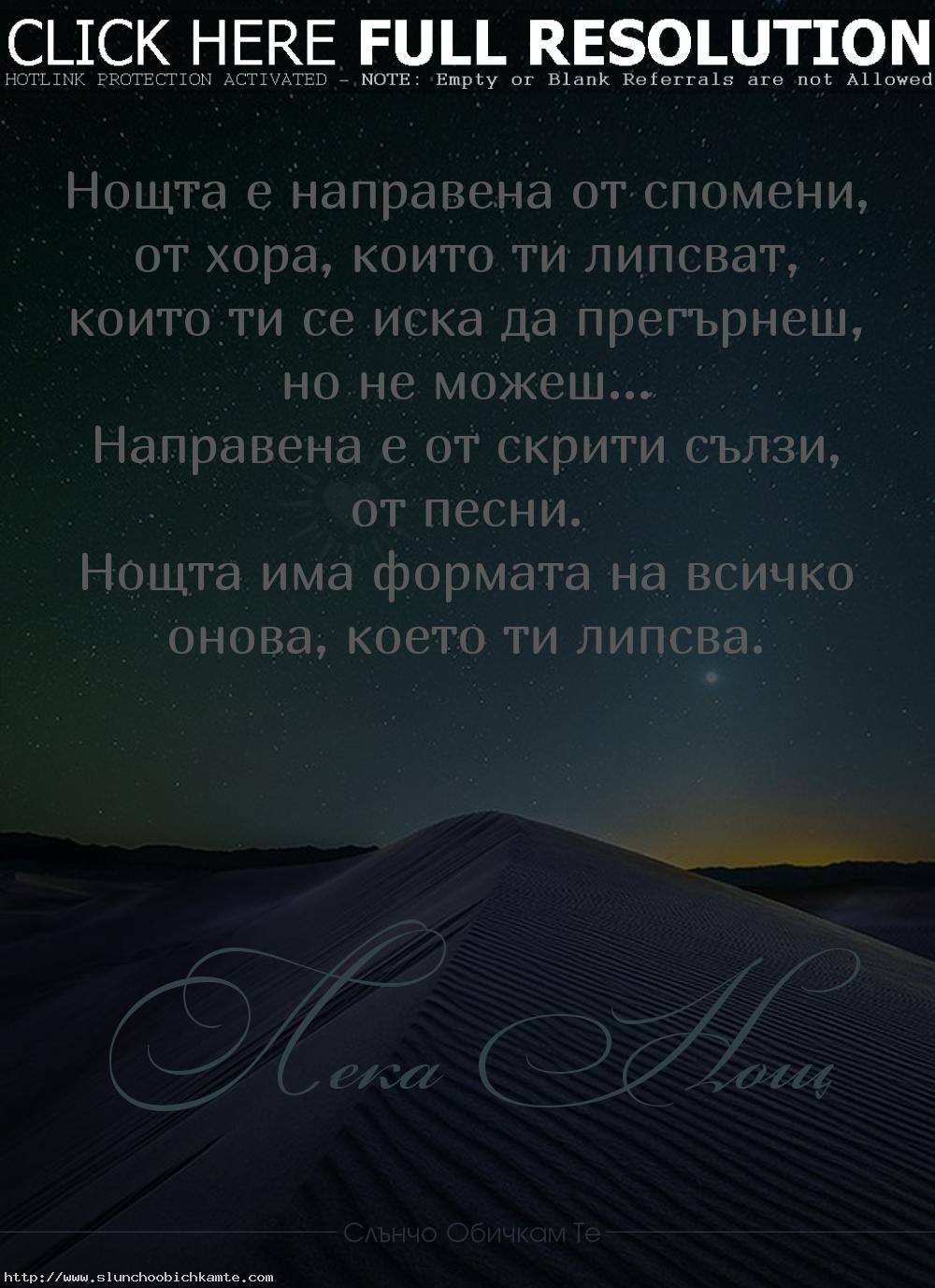 Лека нощ на спомените. Нощта е направена от спомени, от хора, които ти липсват, пожелания за лека нощ, картички за лека нощ, лека нощ приятели, лека нощ липсваш ми