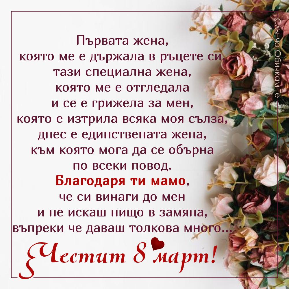 Честит 8 март на моята майка, благодаря ти мамо - картички за 8 март, честит 8 март, пожелания за 8 март, статуси за 8 март, честит ден на жената, честит празник