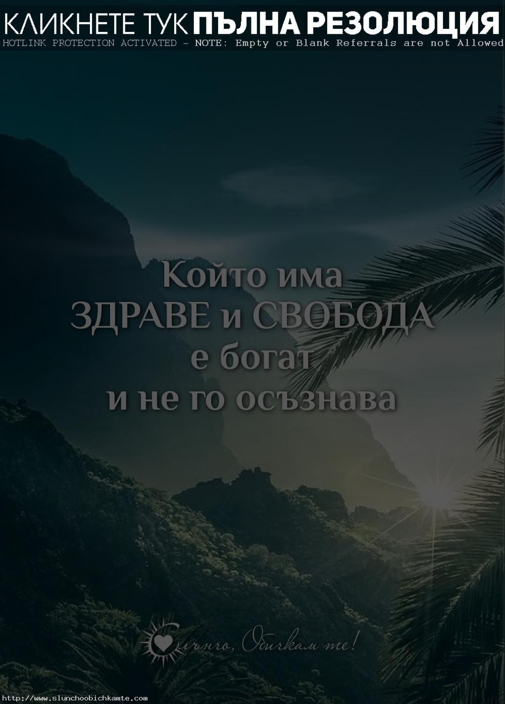 Който има здраве и свобода е богат и не го осъзнава - коронавиус, хаштаг остани в къщи