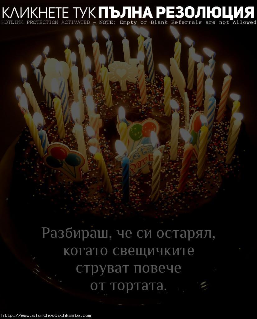 Торта, свещички, рожден ден, честит рожден ден, картички за рожден ден, Разбираш че си остарял