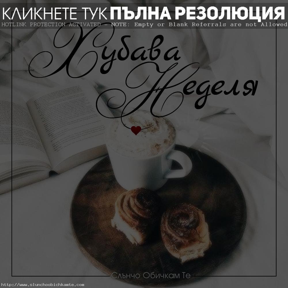 Хубава неделя приятели, картички за добро утро, добро утро в неделя, пожелания за добро утро, уикенд, кафе и закуска