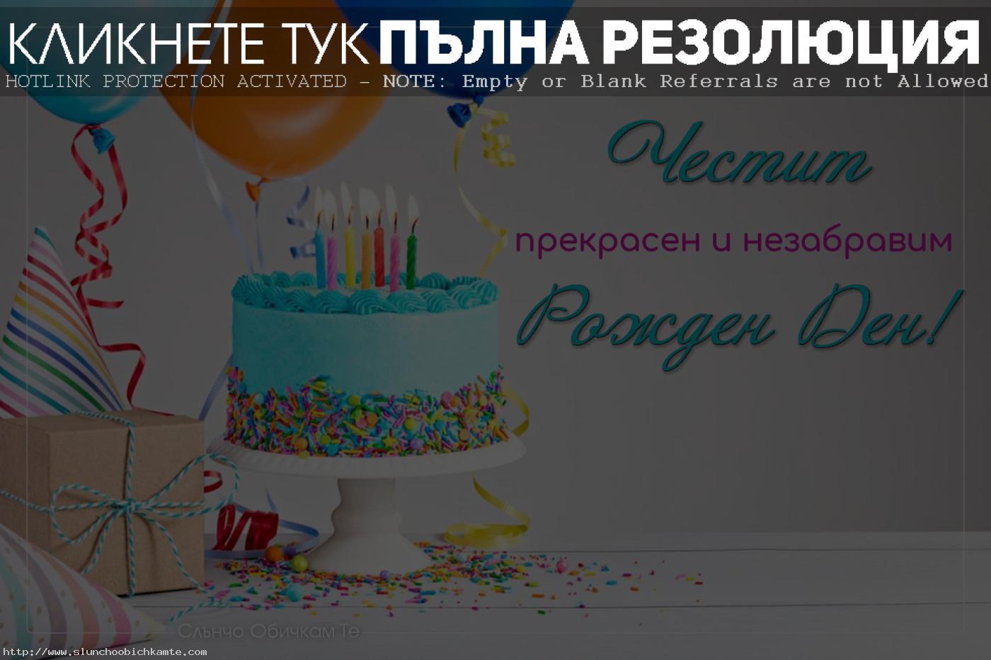 Честит прекрасен и незабравим рожден ден, торта със свещички, картички за рожден ден, пожелания за рожден ден