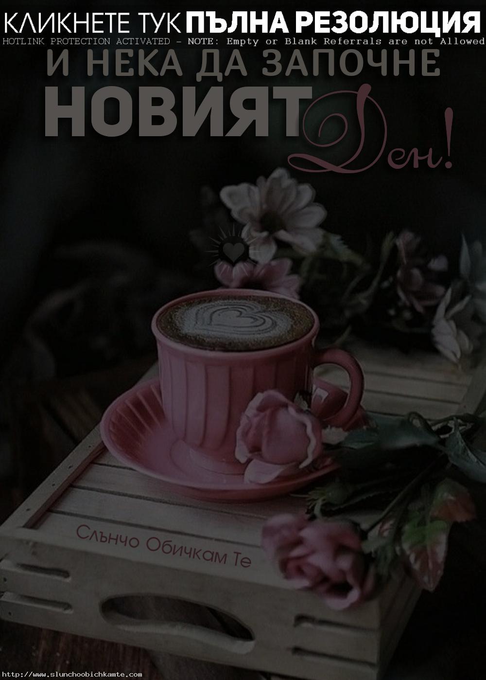И нека да започне новият ден. Добро утро в петък, добро утро в понеделник, добро утро в сряда, добро утро в четвъртък, картички за добро утро