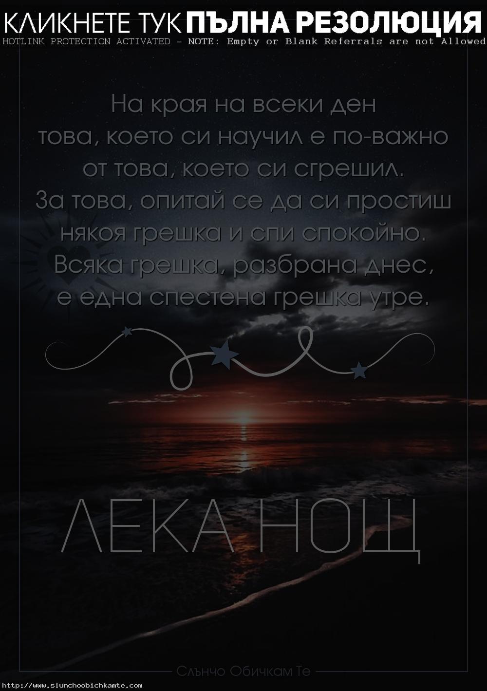 Лека нощ, На края на всеки ден, простена грешка, прощавам си, спокойни сънища, сладки сънища, лека нощ приятели