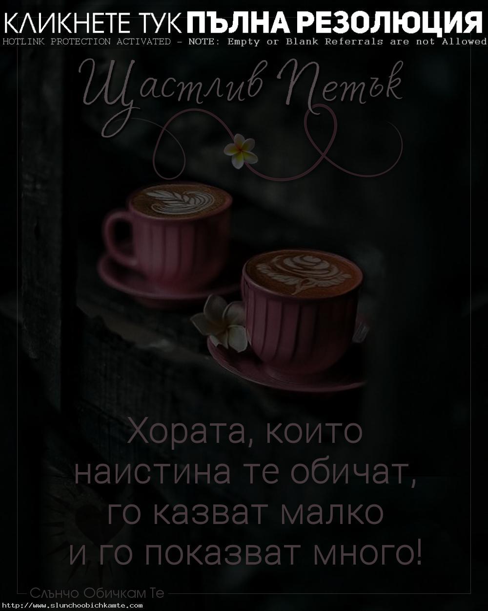Щастлив петък, добро утро в петък, хубав петък, приятен петък, успешен петък, Хората, които наистина те обичат го казват малко и го показват много
