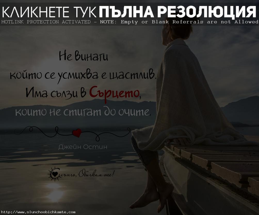 Не винаги който се усмихва е щастлив. Има сълзи в сърцето, които не стигат до очите - Цитати Джейн Остин - Любов, любовни мисли, любовни статуси, любовни цитати, откраднато щастие, статуси за любовта