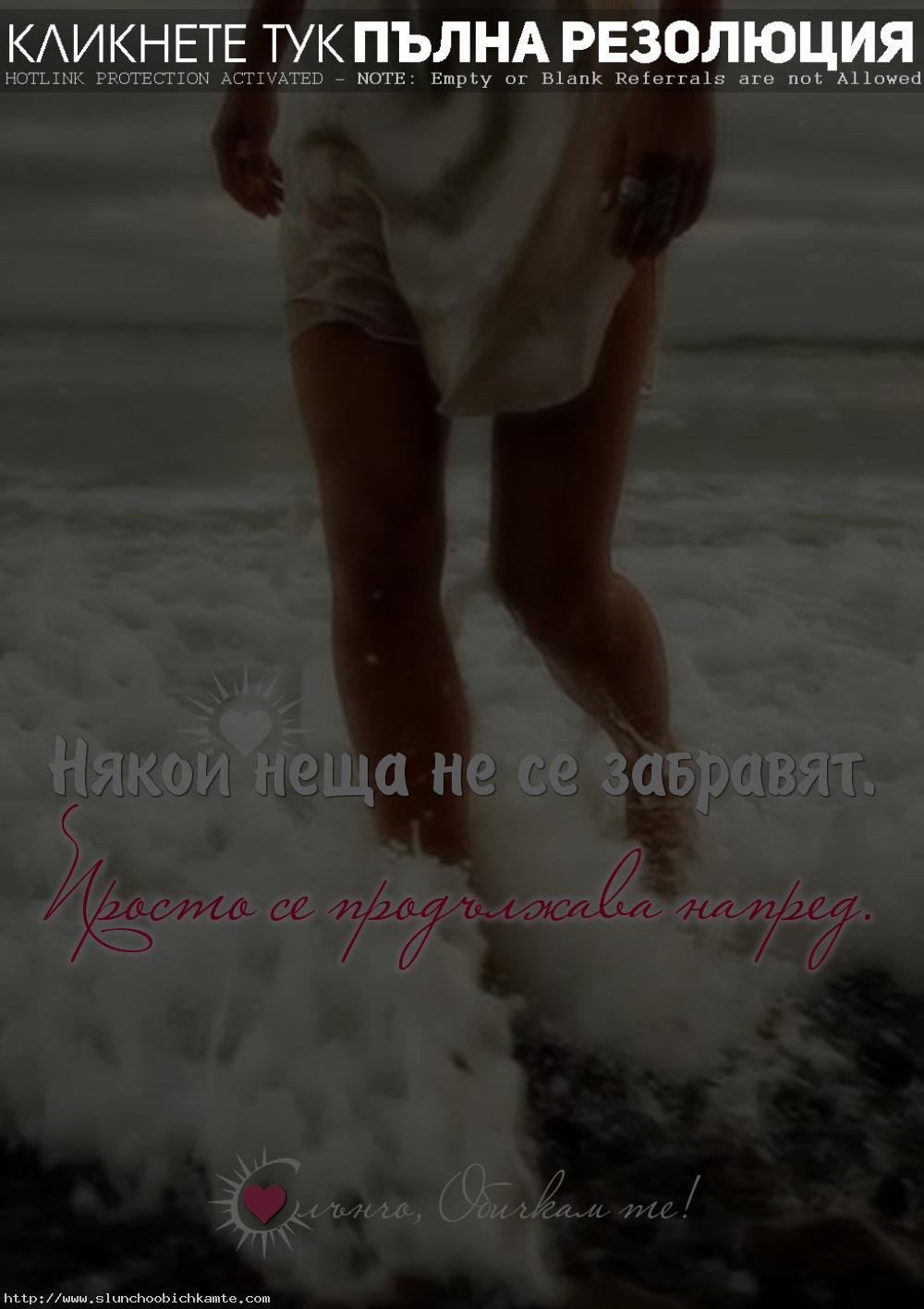 Някои неща не се забравят, просто се продължава напред - живот след раздялата, разбито сърце, спомени за голямата любов, любовни мисли, любовни статуси, любовни цитати, любовни фрази