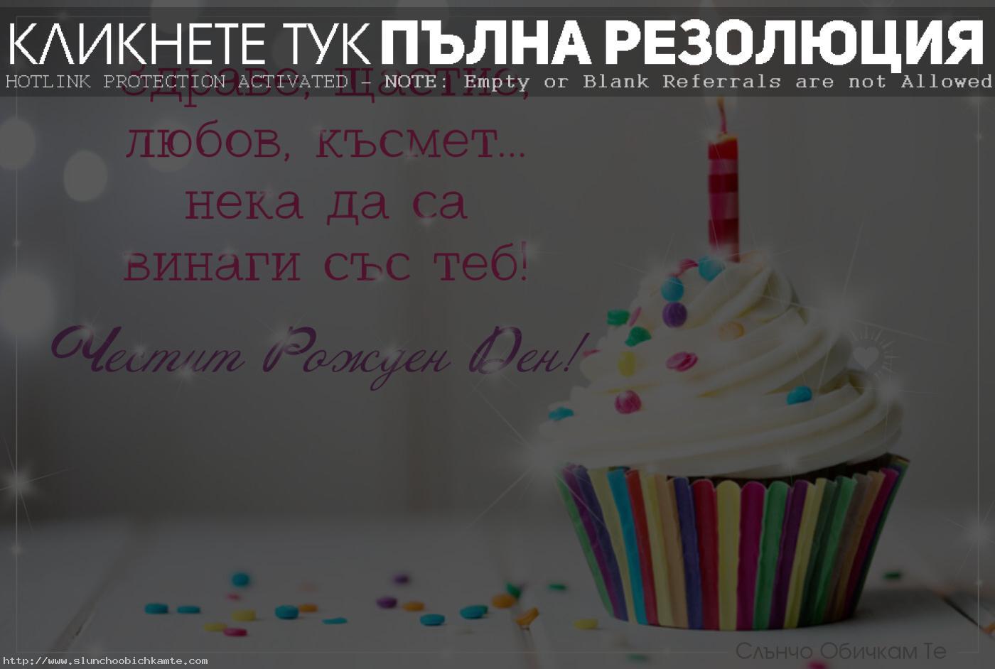 Здраве, щастие, любов, късмет нека да са винаги със теб. Честит рожден ден - Картички с пожелания за рожден ден с торта и свещичка