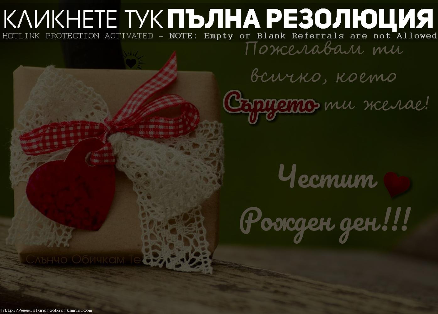 Пожелавам ти всичко, което сърцето ти желае! Честит рожден ден! - Картички за рожден ден, пожелания за рожден ден
