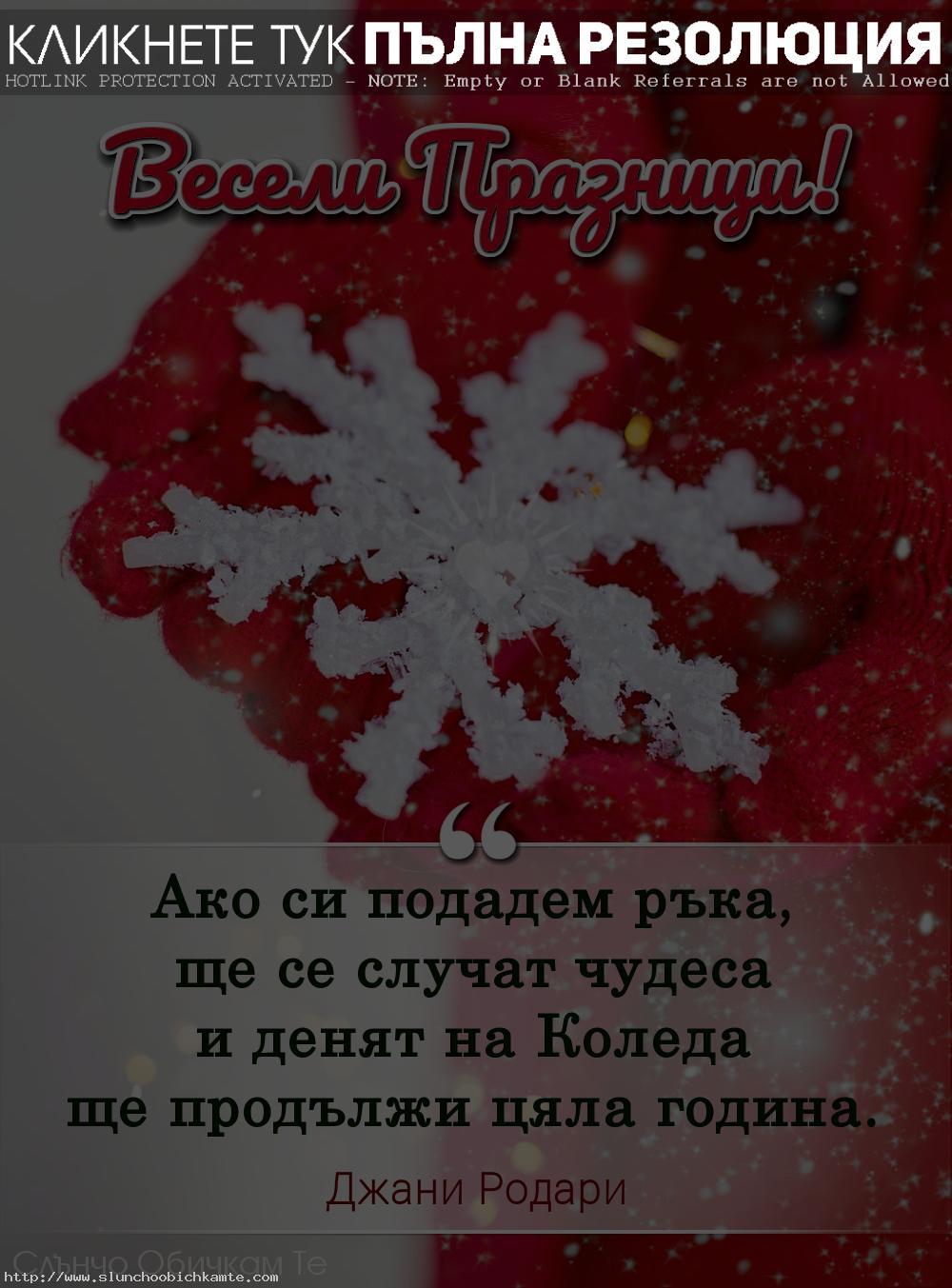 Ако си подадем ръка ще се случат чудеса - Весели празници, Весела Коледа, коледни картички, коледни пожелания с цитат на Джани Родари