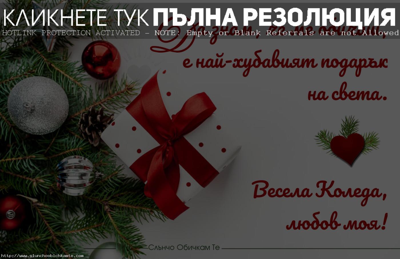 Весела Коледа, любов моя, обичам те - Картички за коледа за любим човек, Обичам Те, пожелания за коледа 2020