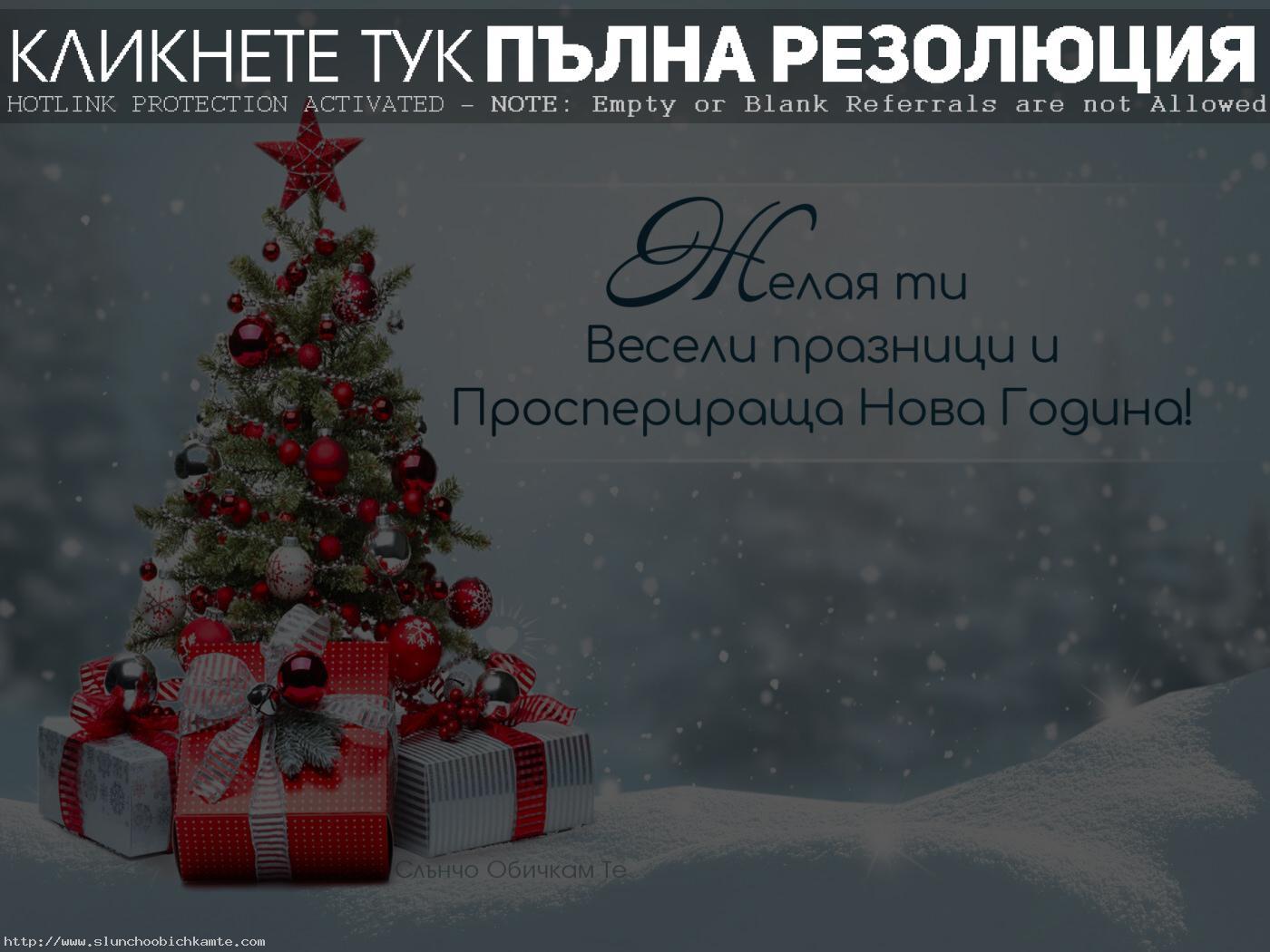 Весели празници и просперираща нова година - Коледни картички, Весела коледа 2020, Честита нова 2021 година