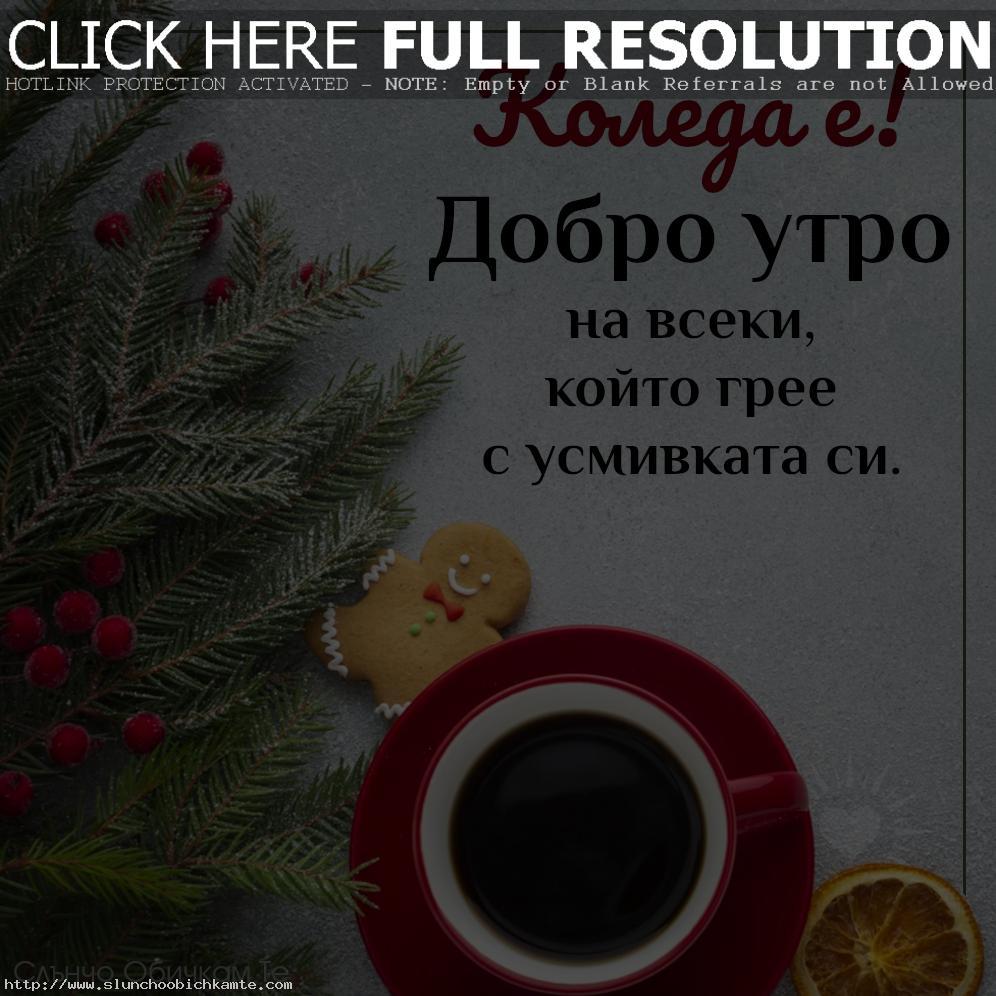 Добро утро Коледа е - Добро утро на всеки, който грее с усмивката си - Картички с пожелания за добро утро на Коледа