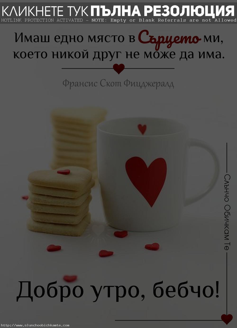 Добро утро бебчо! Имаш едно място в сърцето ми, което никой друг не може да има. Обичам те с кафе - Картички за добро утро, пожелания за добро утро за любим човек с кафе и сърце и бисквитки