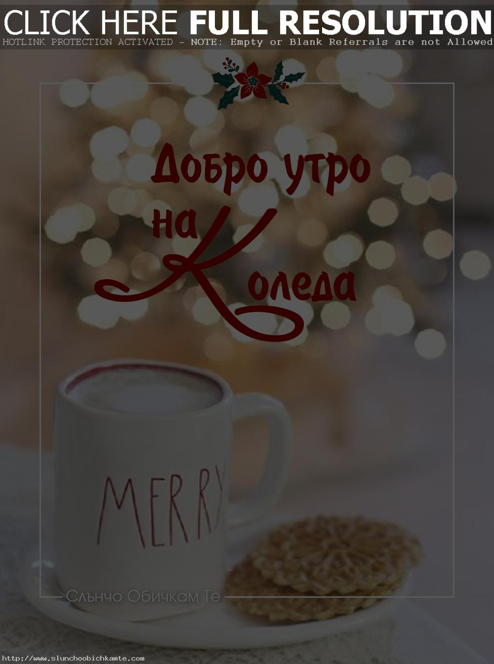 Добро утро на Коледа 2020 - Коледни картички с пожелания за Добро утро на Коледа