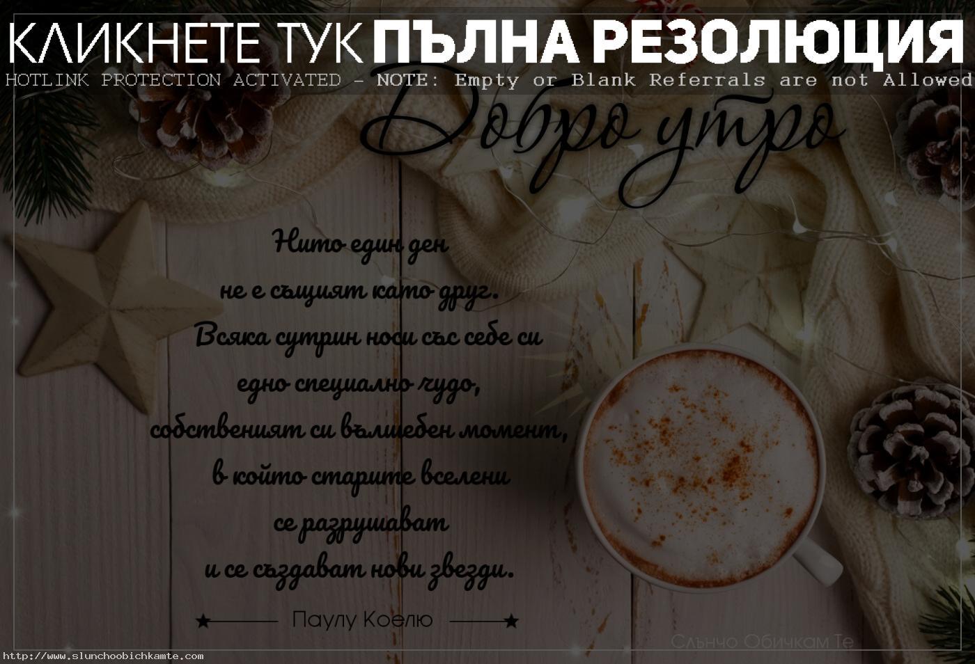 Добро утро с Паулу Коелю, добро утро в събота, пожелания за добро утро, картички за добро утро с цитат, статуси, мъдри мисли