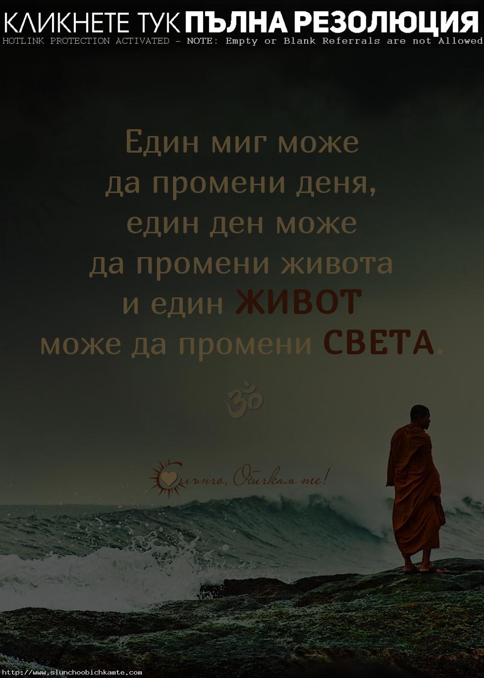 Един миг може да промени деня, един ден може да промени живота и един живот може да промени света. - Намасте, цитати на Буда, Мъдри мисли и статуси за живота, позитивни фрази