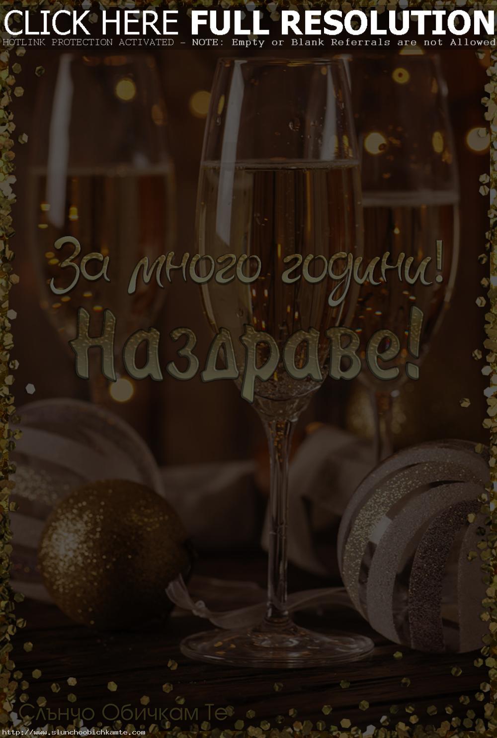 За много години Наздраве - картички за нова година, честита нова 2021 година, шампанско и златна рамка, нова година 2021