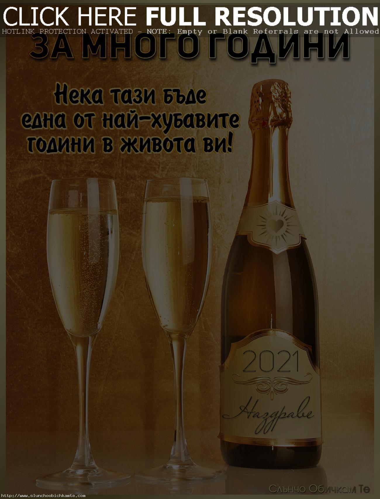 За много години 2021 - Картички за Нова Година 2021, пожелания за Нова година