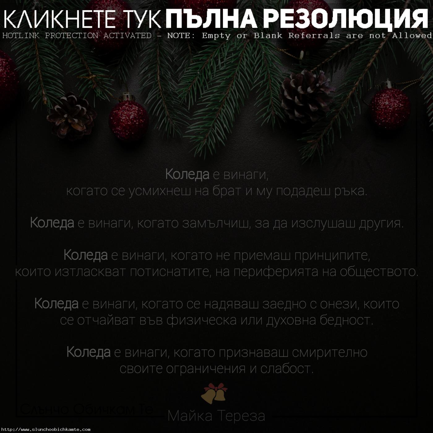 Коледа е винаги - Коледни картички с цитати на Майка Тереза, коледни цитати, коледни пожелания, картички за Коледа 2020