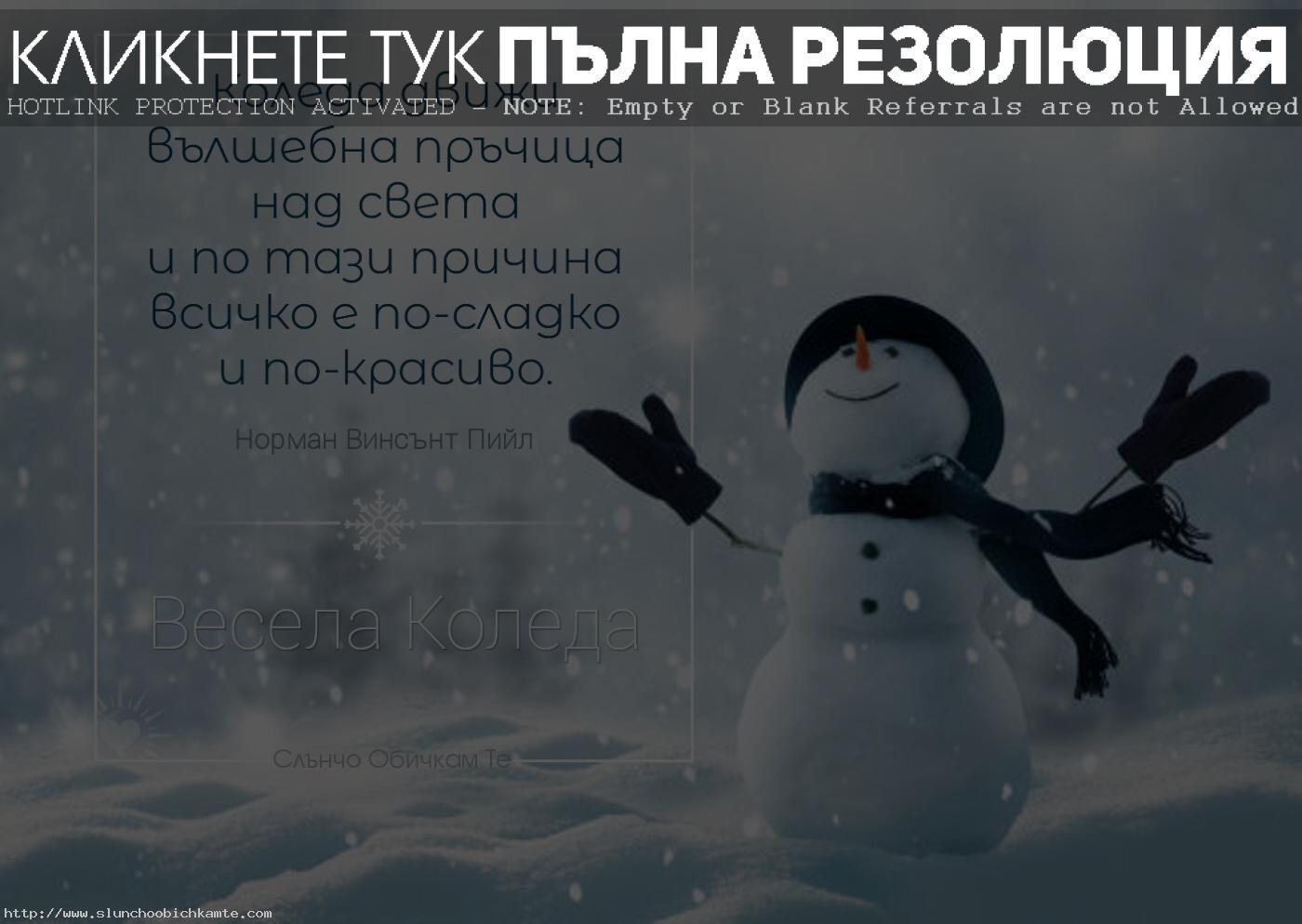 Коледа движи вълшебна пръчица над света - Честита Коледа, Весела Коледа, картички за коледа и нова година със сняг и снежен човек, пожелания за коледа, коледни цитати и статуси
