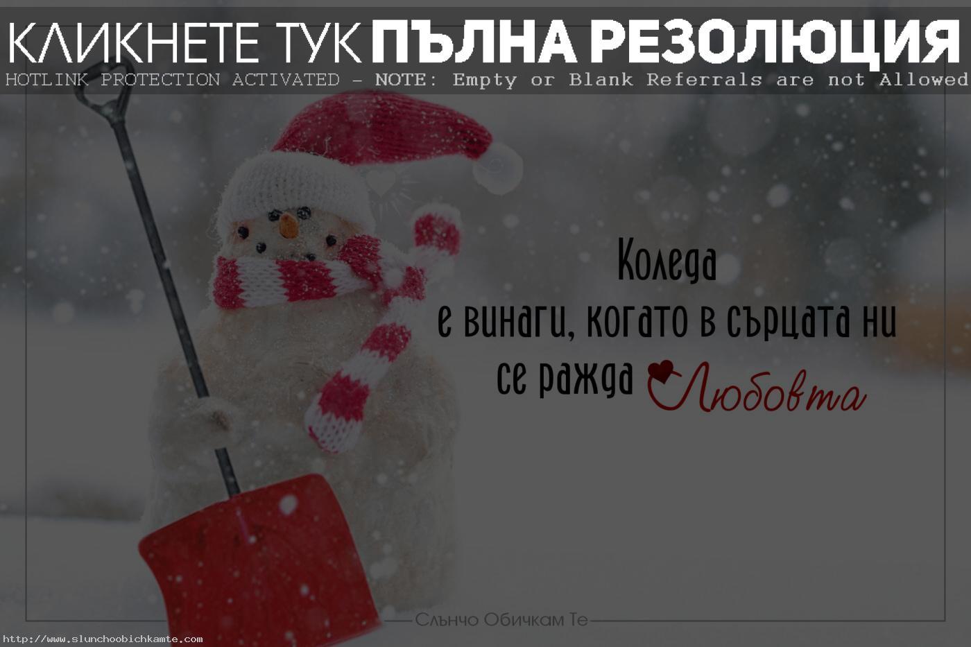Коледа е винаги когато в сърцата ни се ражда Любовта - Весела Коледа 2020, картички за коледа, коледни пожелания и статуси, честита коледа, коледни празници 2020