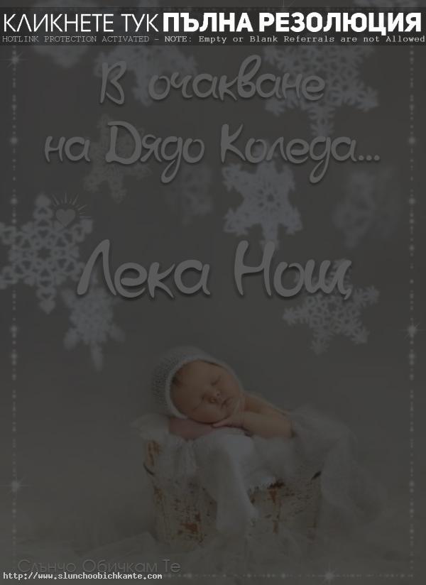Лека нощ в очакване на Дядо Коледа - Картички за лека нощ на Коледа, спящо бебе и снежинки