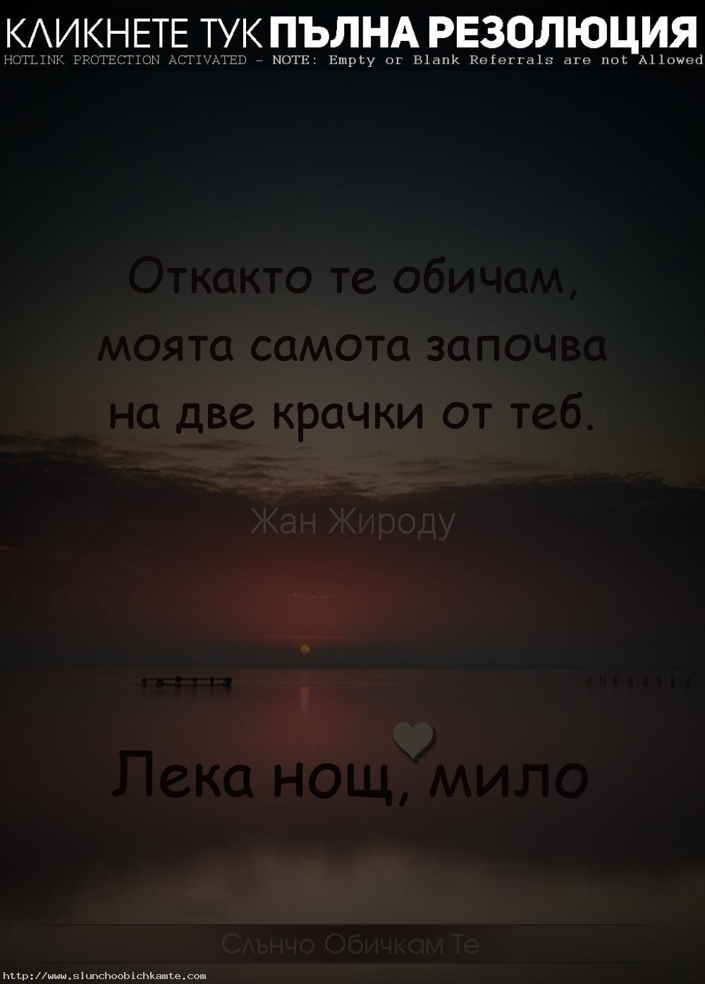 Лека нощ мило - Лека нощ с цитат на Жан Жироду. - Откакто те обичам, моята самота започва на две крачки от теб - Обичам те, картички за лека нощ, сладки пожелания за лека нощ