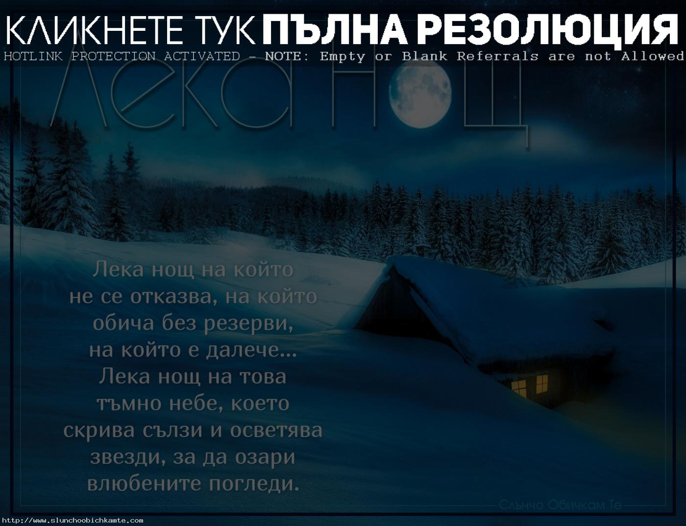 Лека нощ на който не се отказва, на който обича без резерви, на който е далече - Картички за лека нощ, пожелания за лека нощ и спокойна нощ