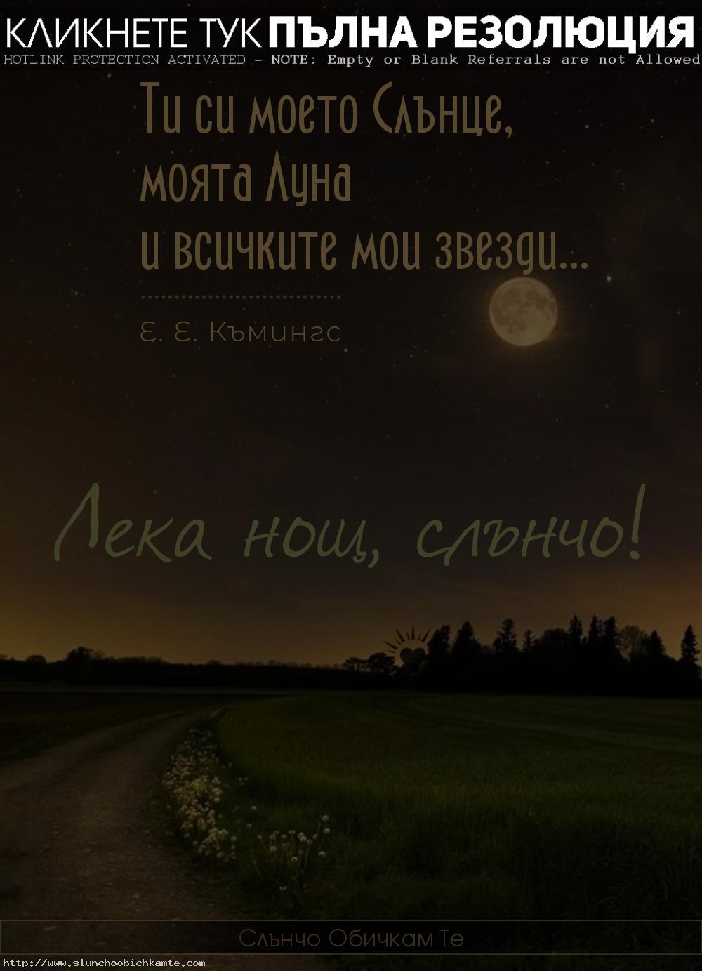 Лека нощ слънчо, ти си моето слънце, моята луна и всичките мои звезди - цитат на Е. Е. Къмингс, картички за лека нощ, пожелания за лека нощ, лека нощ обичам те