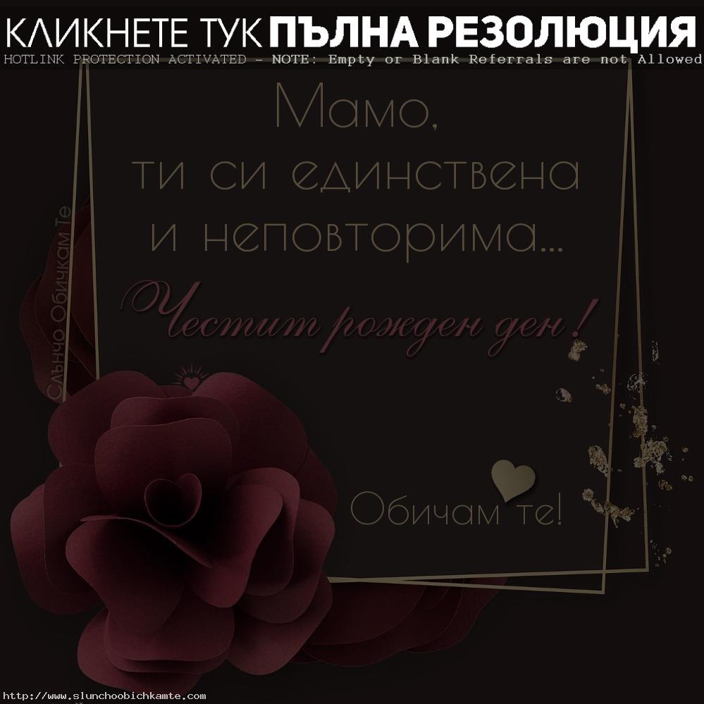 Мамо честит рожден ден! Ти си единствена и неповторима - Рожден ден на майка, картички за рожден ден, пожелания за рожден ден, обичам те мамо