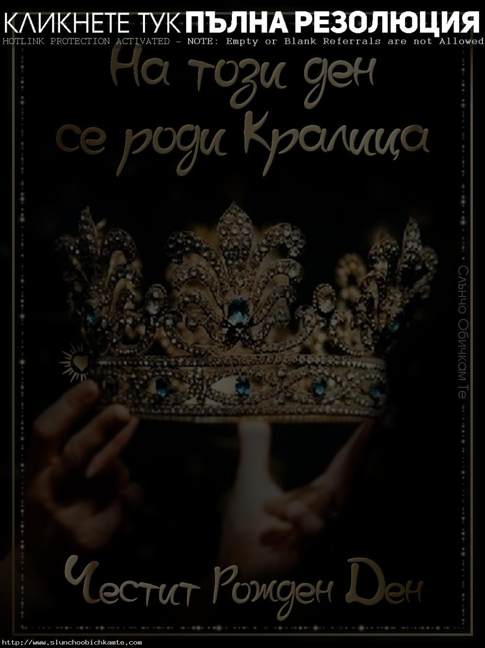 Честит рожден ден кралице моя, принцесо моя, На този ден се роди кралица, картички с пожелания за рожден ден
