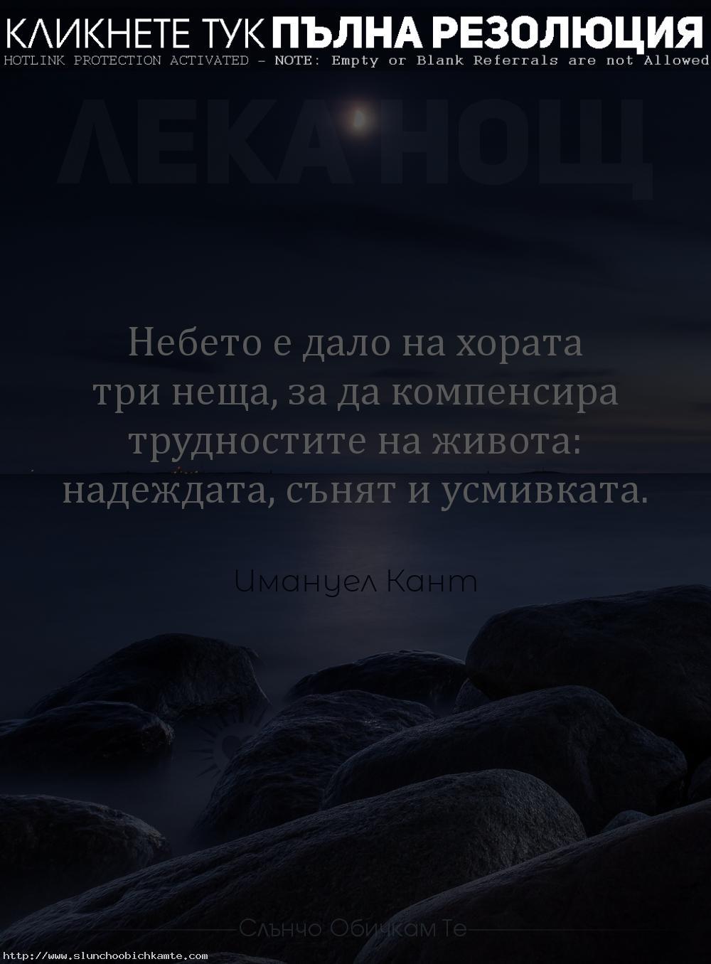 Лека нощ с цитат на Имануел Кант - Небето е дало на хората три неща, за да компенсира трудностите на живота. - Пожелания за лека нощ, картички за лека нощ, цитати за лека нощ