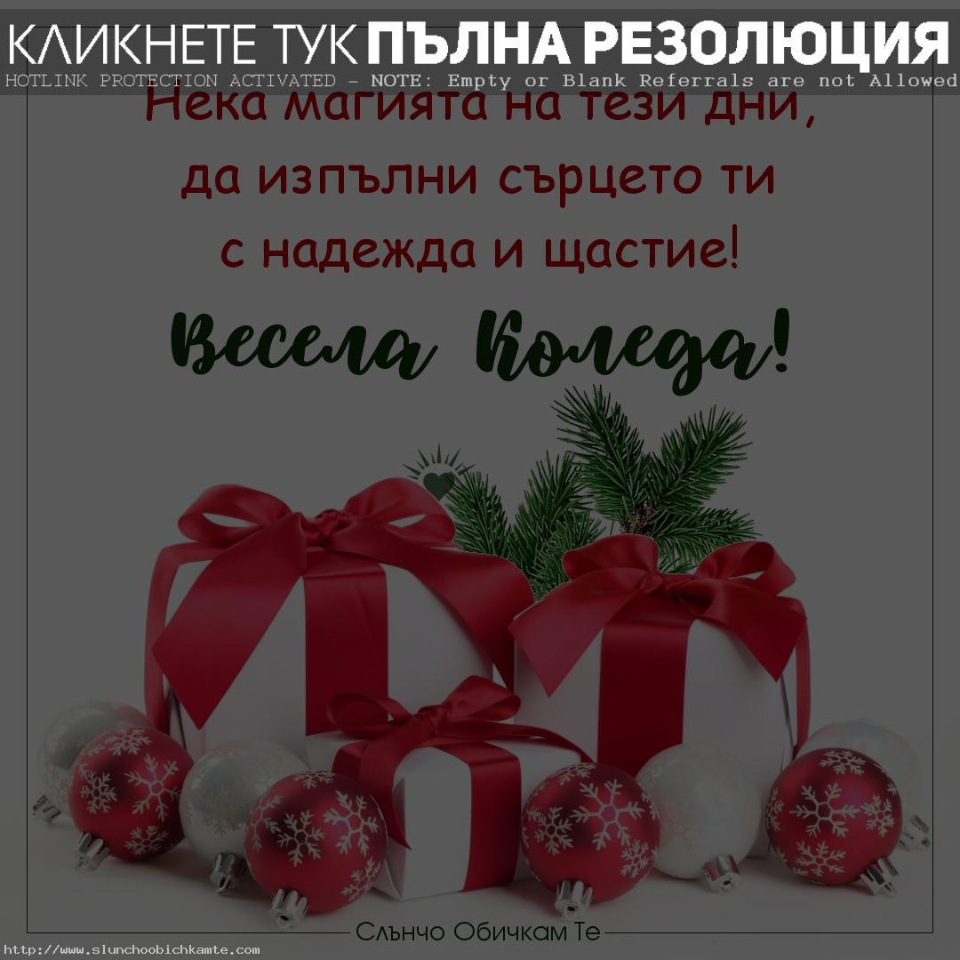Магията на Коледа - Нека магията на тези дни да изпълни сърцето ти с надежда и щастие. Весела Коледа! - Картички за Коледа, пожелания за Коледа и нова година 2021, коледни картички