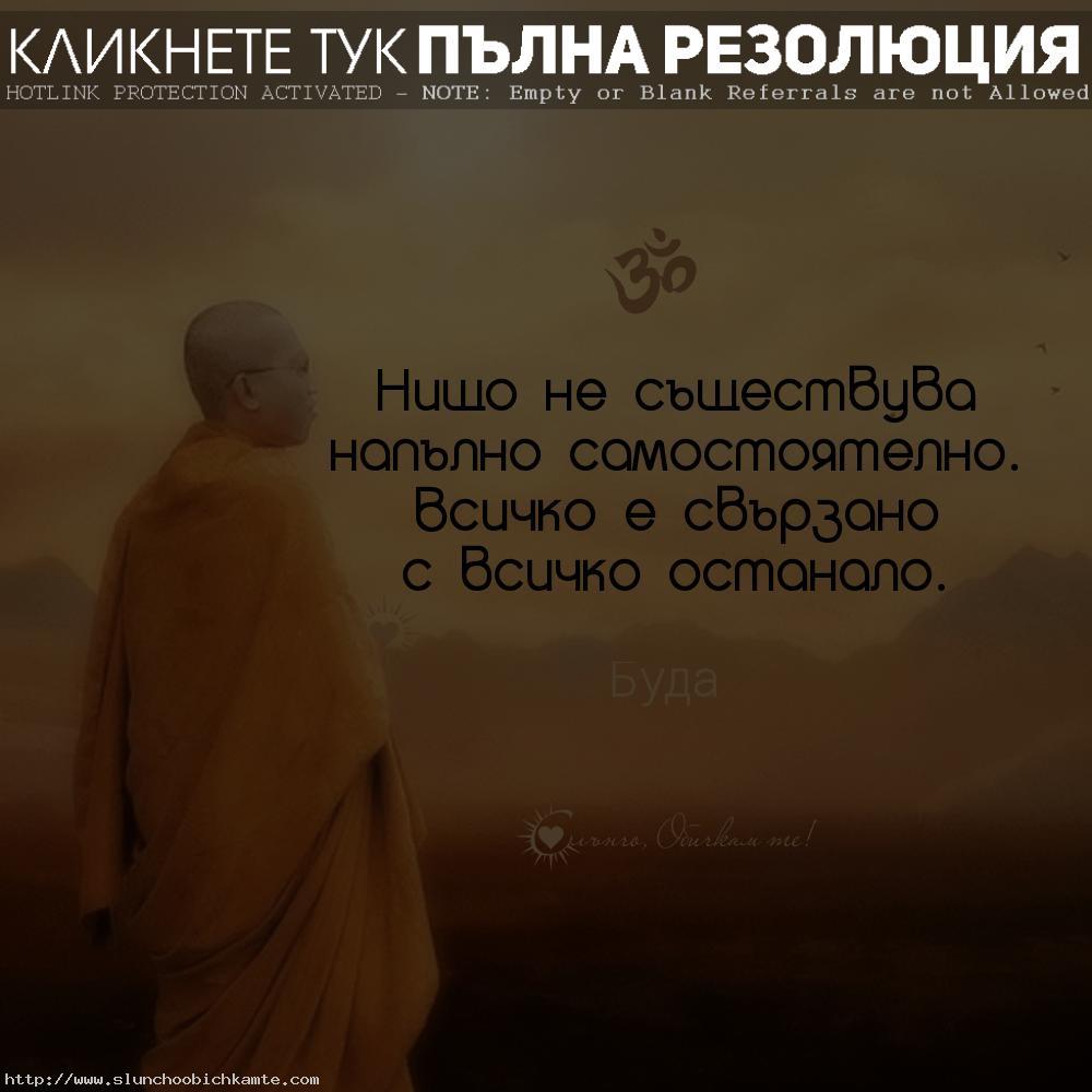Нищо не съществува напълно самостоятелно. Всичко е свързано с всичко останало - Намасте, цитати на Буда, мъдри мисли, позитивни статуси, Namaste, Buddha
