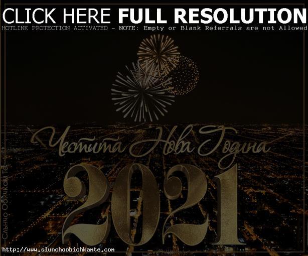 Картичка за Нова година, 2021, честита нова година