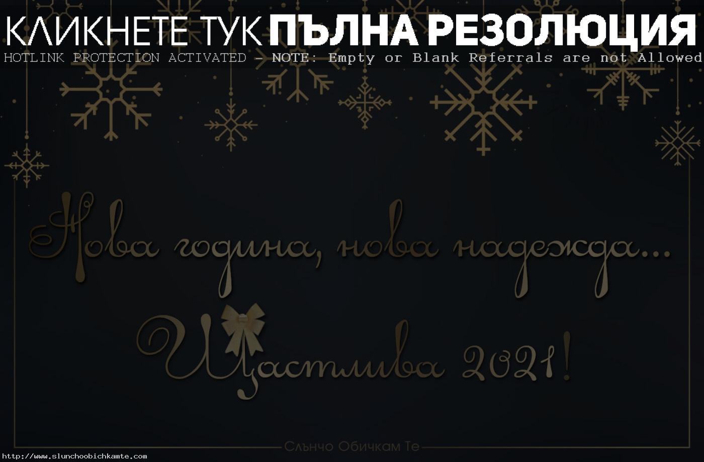 Щастлива 2021 година - Нова година нова надежда. Честита нова година, картички за нова година, новогодишни картички